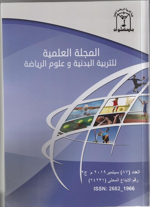 المجلة العلمیة للتربیة البدنیة وعلوم الریاضة. جامعة حلوان